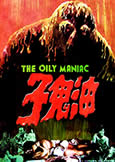 Oily Maniac (1976) Monster Madness from Ho Menga