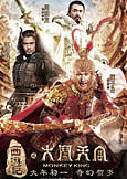 The Monkey King (2014) Donnie Yen & Chow YunFat