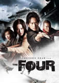 "The Four (2013) Superhero ""X-Men"" in Feudal China"
