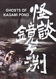 Ghosts of Kagami Pond (1959) Classic Jpn Horror