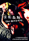 The Mistress (1999) Crystal Kwok\'s Controversial CAT III film