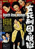 Death Row Woman (1960) Nobuo Nakagawa noir rarity