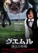 "THE HOST (2006) from director of ""Parasite"" Bong Jun-Ho"