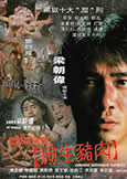 Chinese Midnight Express (1997) Billy Tang actioner