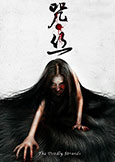 Deadly Strands (2013) thriller directed by the Zhao Bros.