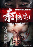 Boneless [Thai Cry] (2016) with Zhao Mengdi