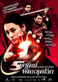 House of Fury (2005) Anthony Wong, Josie Ho + Gillian Chung