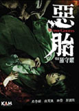 WOMB GHOSTS (2010) Dennis Lau's Abortion Thriller