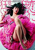 Princess Sakura: Forbidden Pleasures (2013) Uncut 95 Min!