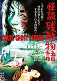 Cruel Ghost Legend (1968) Classic Erotic Japanese Horror
