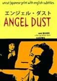 Angel Dust (1994) Sogo Ishii SciFi thriller