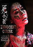 Innocent Curse (2017) from the director of Ju-On The Grudge