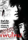 Haunted Ex Lover (2011) Thai Horror blockbuster