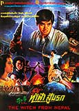 Witch From Nepal (1986) rare Chow Yun Fat horror! w/Emily Chu