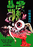 Spirit of the Raped (1976) Kuei Chih-Hung rarity