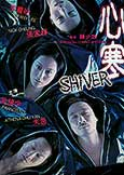 Shiver (2003) Billy (Red to Kill) Tang directs