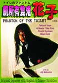 Phantom of the Toilet (1995) Legend of Hanako