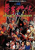 Stage Door Johnny (1990) Jackie Chan produced | with Kara Wai