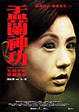 Hungry Ghost Ritual (2014) Nick Cheung directs | Carrie Ng