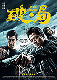 Peace Breaker (2017) Huge Chinese Actioner with Aaron Kwok