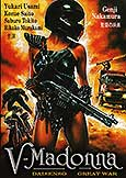 V-Madonna: Great War (1984) Diva Yojimbo vs Motorcycle Gang!