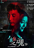 Walk with Me (2019) Ryon Lee Malaysia/HK Horror