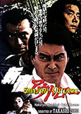 Shinjuku Outlaws (1993) Early Unreleased Takashi Miike! Actioner