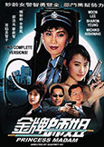 Princess Madam (1989) Moon Lee | Michiko Nishiwaki; Two Versions