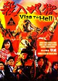 Visa to Hell (1991) Dick Wei's Rare HK Crime Fantasy