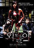 Loner (2008) Korean horror film with Chae Min-seo