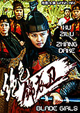 Blade Girls (2019) Imperial Swordswomen of the Ming Dynasty