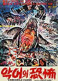Crocodile Fangs (1978) Fully Uncut 105 min! Sompote Sands