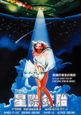 Twinkle Little Star (1983) Cherrie Cheung!