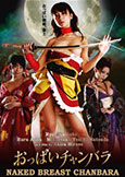 Naked Breast Chanbara [Oppai Chanbara] (2008) Ryo Akanishi