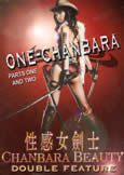 One-Chanbara (2008) Double Feature