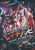 Rape Zombies: Lust of the Dead (2011) (X)