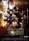Warriors of the Yang Clan (2013) Ronny Yu film