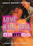 Love Kill Kill (2010) uncut import (X)